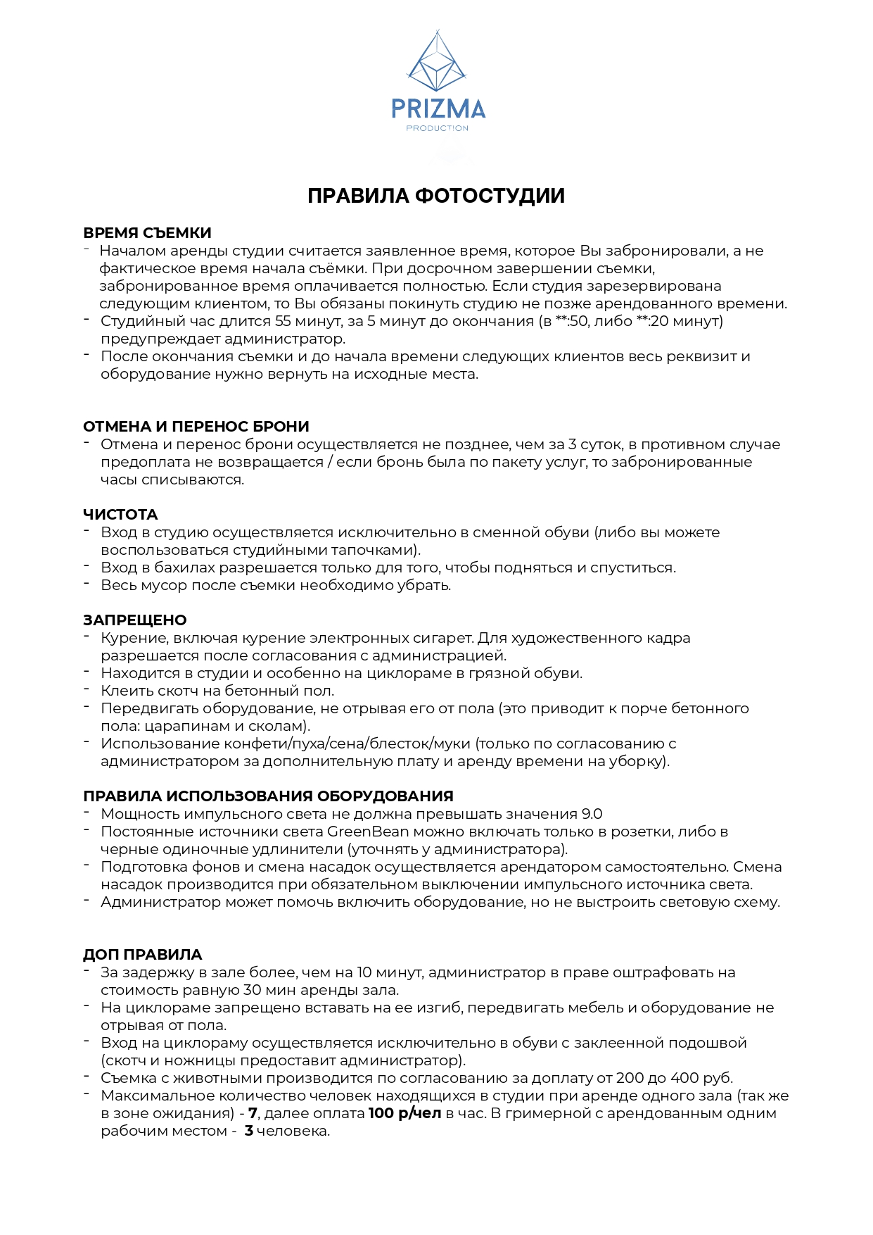 pravila-fotostudii_page-0001